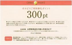 オルビス初めて300ポイント.jpg