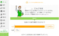 スタディサプリサービス画面.png