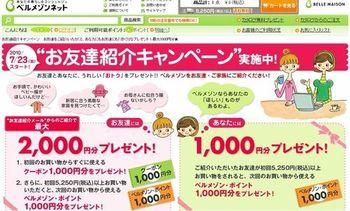 ベルメゾン友達紹介キャンペーン