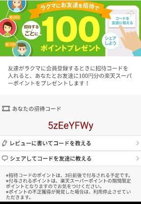 ラクマ招待コード.PNG