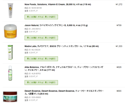 iHerb_おススメ.PNG